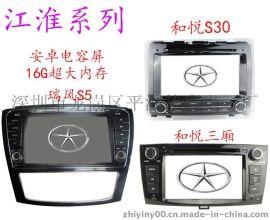 江淮瑞风S2/S3/S5和悦系列专用安卓系统DVD车载GPS导航仪厂家直销