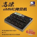 EMC510 1對9拷貝機