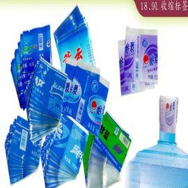 深圳印刷PVC热收缩膜桶装水收缩膜