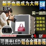 南冠全新進級無極調光T3220LED攝影箱 柔光箱攝影棚套裝送倒影板