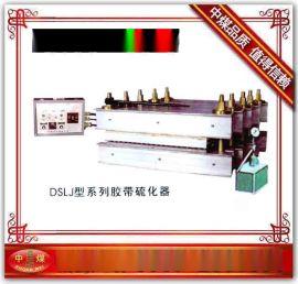 DGLJL1400*1000电热式胶带硫化机
