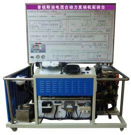 丰田普瑞斯油电混合动力发动机实训台