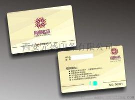 山西_太原会员卡PVC卡制作印刷厂家_太原VIP贵宾卡印刷厂家
