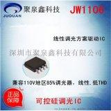 LED照明線性調光碟機動電源JW1106