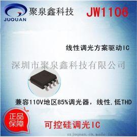 LED照明线性调光驱动电源JW1106