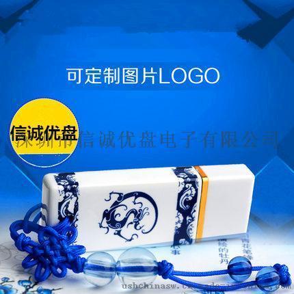 U盤 8GB16GB青花瓷u盤 陶瓷U盤 中國風禮品 個性化U盤訂做 USB隨身碟