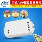 智能灯控制器3路盛莱普专利产品智能开关遥控开关