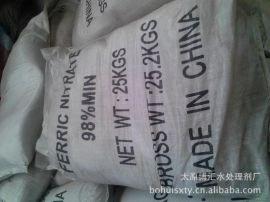 太原博汇厂家直销**工业硝酸铁
