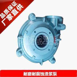 石家庄水泵厂 4/3D-AH卧式渣浆泵 河北壹帆工业泵