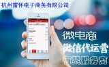 杭州雷怀电商微信代运营  微信运营 有赞服务运营专业 专注 专心