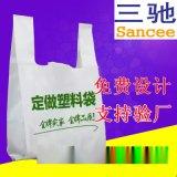 包裝膠袋定製塑料袋背心袋定做logo印字透明PO膠袋超市購物袋定製