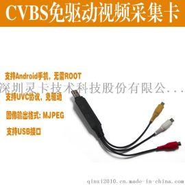 LCC280_CVBS免驅視頻採集卡 支持Android手機