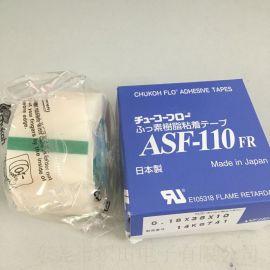 中兴化成ASF-110FR 日本进口铁氟龙胶带 耐高温胶膜 特氟龙胶膜