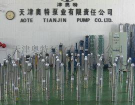 油浸式100QJ不锈钢深井潜水泵