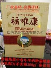 羊奶粉代加工 OEM贴牌 陕西羊奶粉厂家供应中老年羊初乳产品