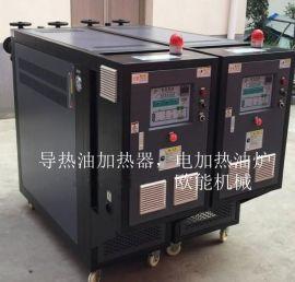 400吨铝合金压铸模温机