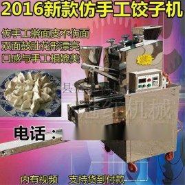 新款260型仿手工饺子机 锅贴饺子机 厂家直销