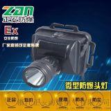 IW5130A/LT 固態微型強光防爆LED頭燈