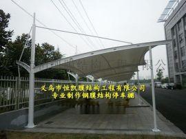 保定停车棚使用寿命、任丘通道走廊膜结构雨棚定制