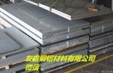 2A12鋁合金板、進口6082鋁合金板、7001鋁合金板