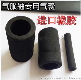 气胀(涨)轴内胆,气压轴膨胀管,橡胶管,规格齐全