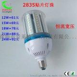 LED玉米燈2835貼片燈珠12W15W18W21W24W寬壓恆流驅動廠家直銷