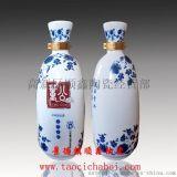定製陶瓷酒瓶