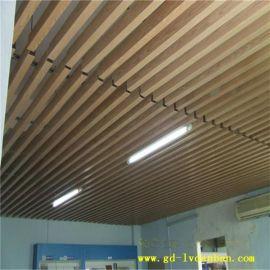 G100木纹铝方通吊顶厂家