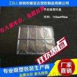 深圳順寶達 pvc手機吸塑托盤包裝 大量庫存免模具費