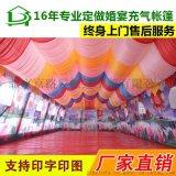 內蒙古充氣帳篷 高檔歐式事宴充氣帳篷 廠家直銷 專業定製