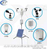 BT-QX小型自动气象站 便携式自动气象站