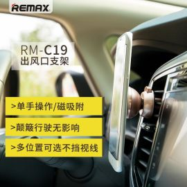 REMAX C19车载支架 汽车用空调出风口手机支架 磁力吸附支架
