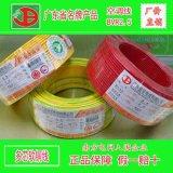 廣州堅寶BV單股硬銅芯電纜
