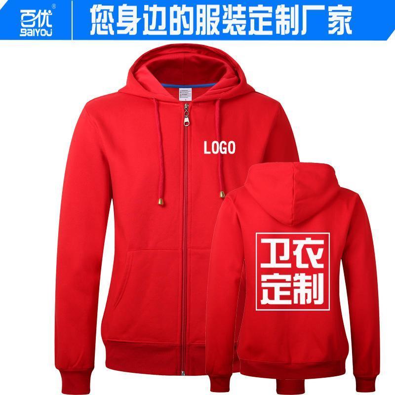 工作服純棉衛衣純棉廣告衫公司定製LOGO男 工裝外套連帽定做印字