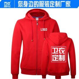 工作服纯棉卫衣纯棉广告衫公司定制LOGO男 工装外套连帽定做印字