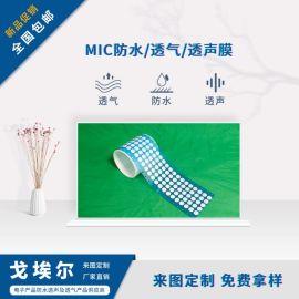 MIC喇叭防水透气膜厂家 防尘防水透气透声膜
