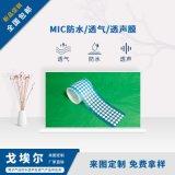 MIC喇叭防水透氣膜廠家 防塵防水透氣透聲膜