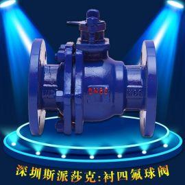 化工QG41FX-16C 襯里耐腐蝕全襯 球閥DN20 25 32 40 50 65 80