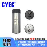 【厂家批发】DC-Link 直流支撑/储能电容器定制 1400uF/800V