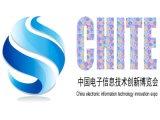 中国(北京)国际电子信息技术创新博览会
