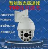 智能红外球机250米夜视清晰可见,700线30倍光学变焦