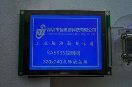 厂家直销5.1寸 320240液晶屏 LCM320240 液晶模块 RA8835 蓝屏 5V
