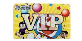 电玩城普通会员卡VIP卡(电玩场地管理系统)