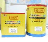 广告油漆4L固化剂2L稀释剂2L套装专卖