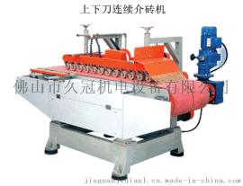 LJ-2/800双组刀连续介砖机即瓷砖切割机