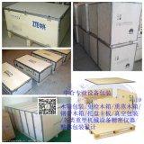 深圳福永木箱包装免费上门包装服务出口木箱
