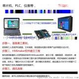 串口屏開發步驟,串口屏開發方法,串口屏開發使用技巧,串口屏軟件開發,串口屏硬體開發