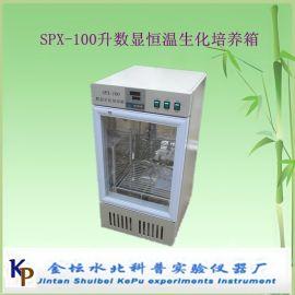 SPX-100型数显恒温生化培养箱