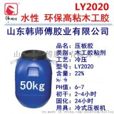 韓師傅 LY2020 環保白乳膠 冷式壓板膠 山東水性木工膠廠家生產批發出口直銷