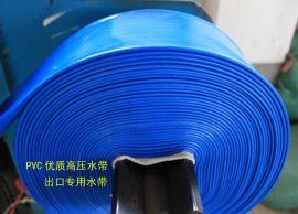 PVC特制高压水带 农业灌溉 工程 矿山 工业用水带 出口